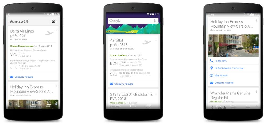 выдача google на мобильных устройствах