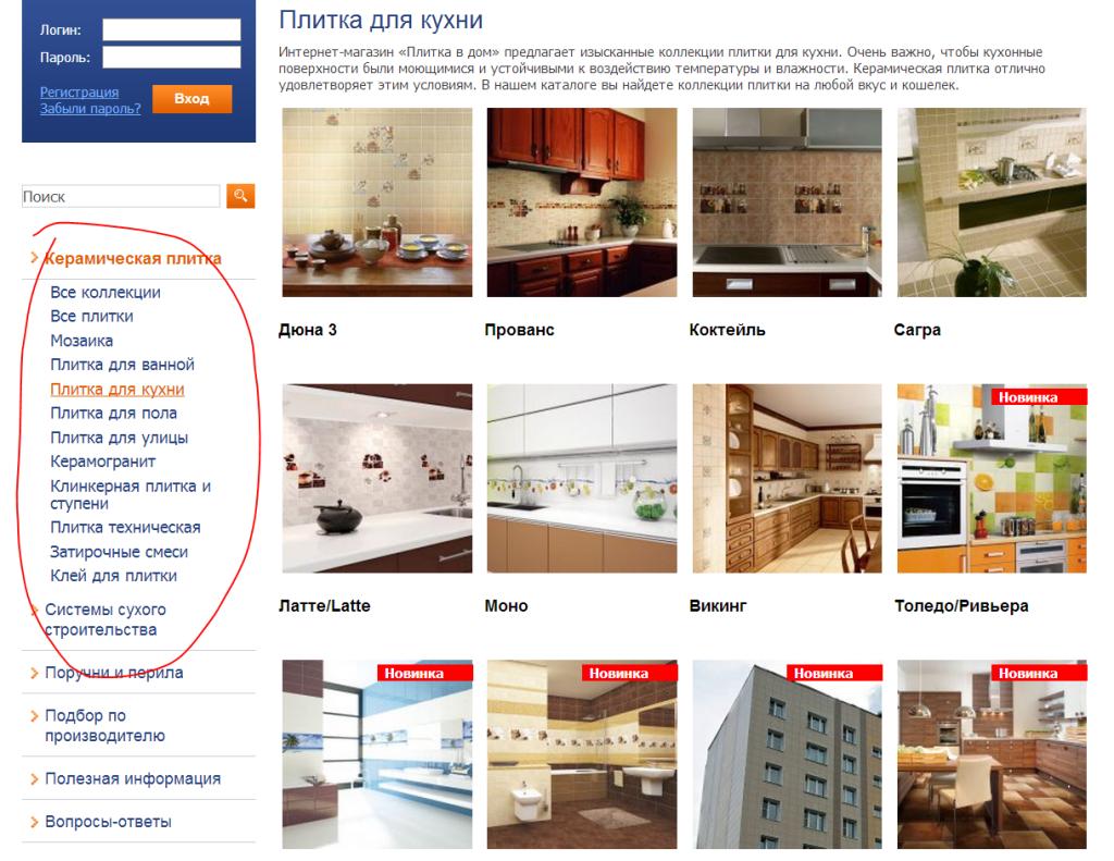 Сайт «Плитка в дом»