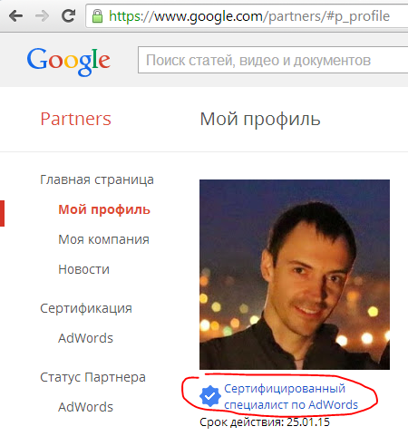 Скачивание сертификата Google Adwords