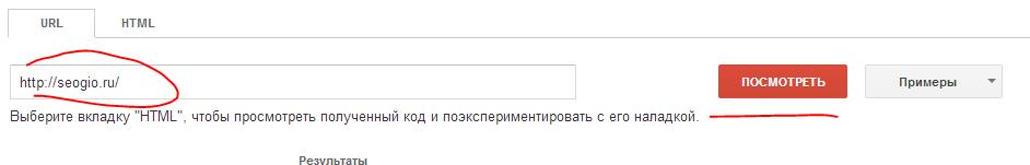 Подтверждение авторства Google