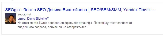 Пример сниппета в Google с фото