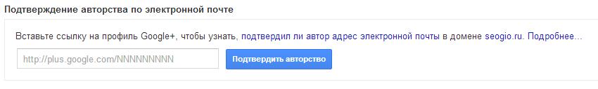 Подтверждение авторства в Google по email
