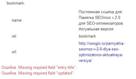 Ошибки при настройке авторства Google