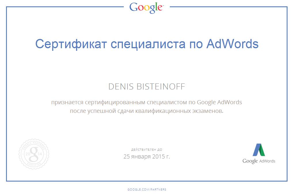 Сертификат Google Adwords Биштейнов