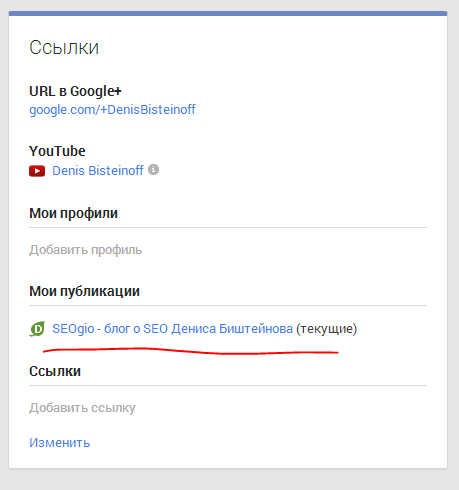 Google Plus Мои публикации