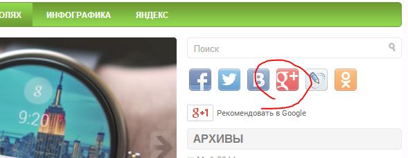 Мой блог, кнопка Google+