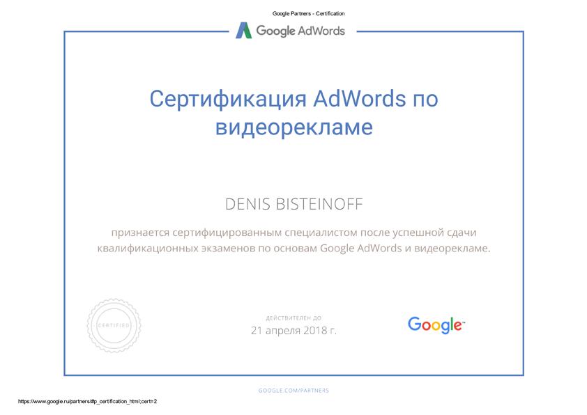 Сертификат Google Adwords по видеорекламе (YouTube)
