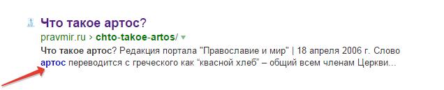Сниппет Яндекса с ссылкой