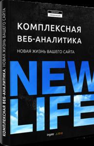 Комплексная веб-аналитика New Life