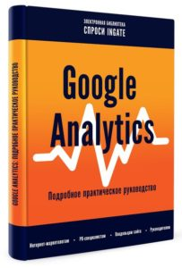Книга Google Analytics
