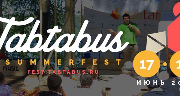 Табтабус 2017