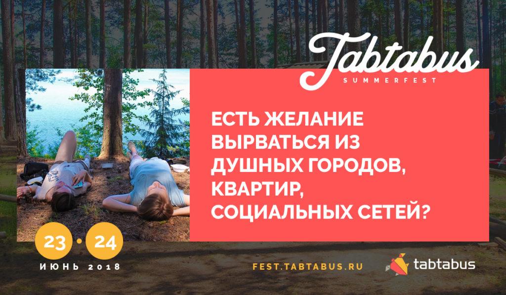 Tabtabus Summer Fest
