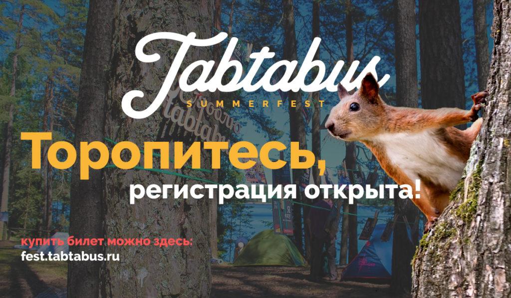 Tabtabus регистрация
