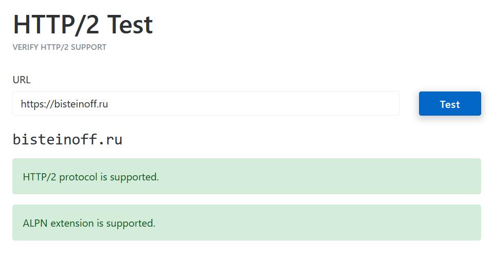 проверка поддержки сайтом http2