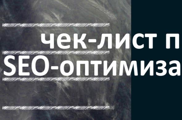 Чек-лист по SEO-оптимизации